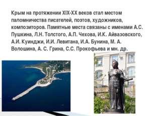 Крым на протяжении XIX-XX веков стал местом паломничества писателей, поэтов,