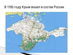 В 1783 году Крым вошел в состав России