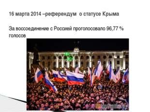 За воссоединение с Россией проголосовало 96,77 % голосов 16 марта 2014 –рефер