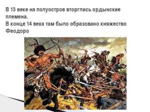 В 13 веке на полуостров вторглись ордынские племена. В конце 14 века там был