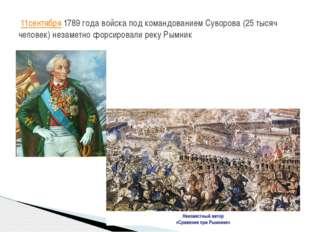 11сентября1789 года войска под командованием Суворова (25 тысяч человек) н