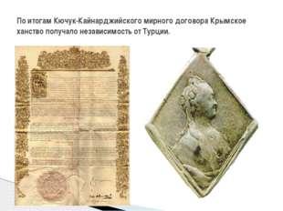 По итогам Кючук-Кайнарджийского мирного договора Крымское ханство получало н