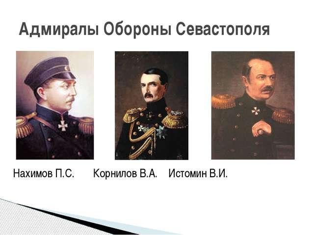 Нахимов П.С. Корнилов В.А. Истомин В.И. Адмиралы Обороны Севастополя