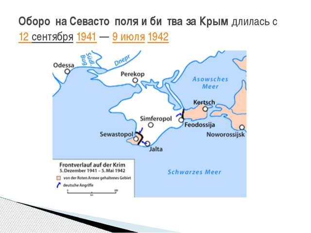Оборо́на Севасто́поля и би́тва за Крымдлилась с 12 сентября1941—9 июля1...