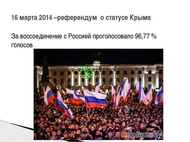 За воссоединение с Россией проголосовало 96,77 % голосов 16 марта 2014 –рефер...