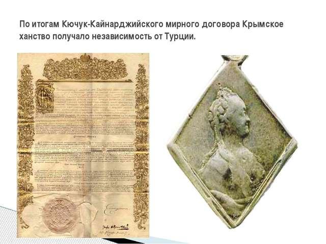 По итогам Кючук-Кайнарджийского мирного договора Крымское ханство получало н...
