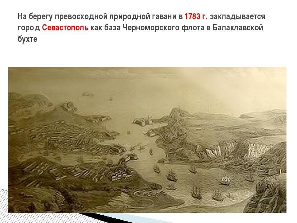 На берегу превосходной природной гавани в 1783 г. закладывается город Севаст...