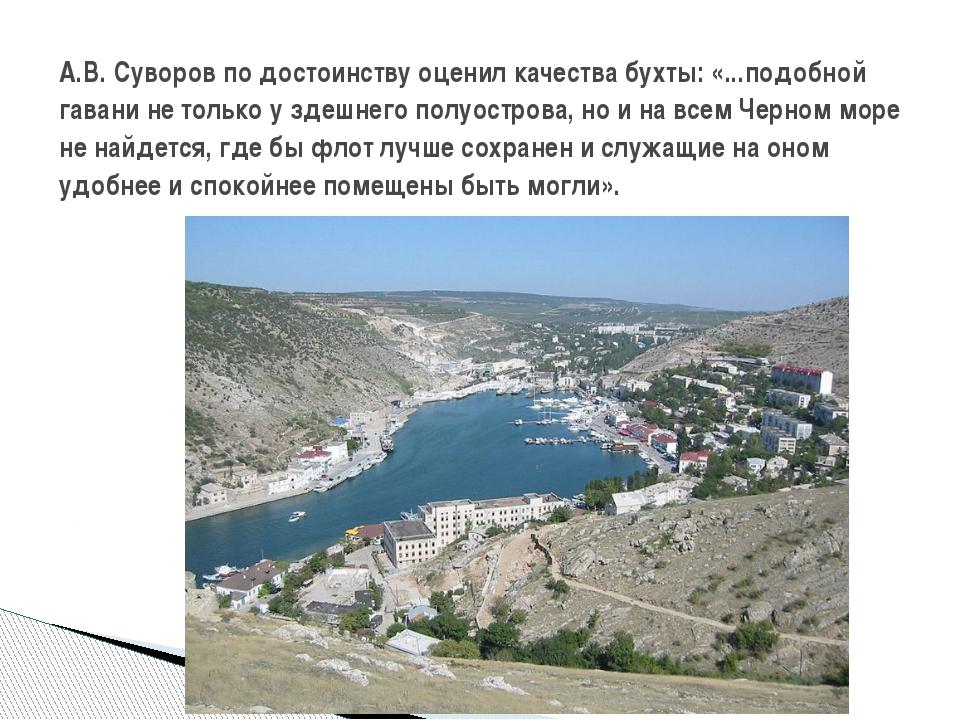 А.В. Суворов по достоинству оценил качества бухты: «...подобной гавани не то...