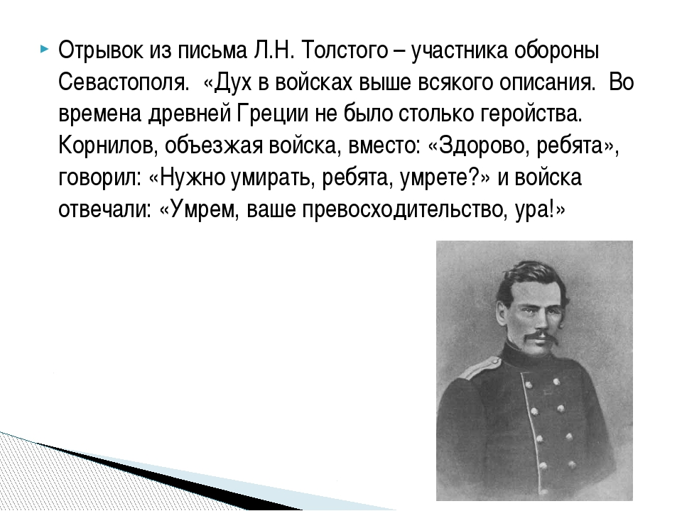 Отрывок из письма Л.Н. Толстого – участника обороны Севастополя. «Дух в войск...