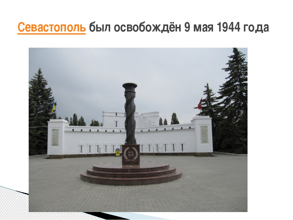 Севастопольбыл освобождён 9 мая 1944 года
