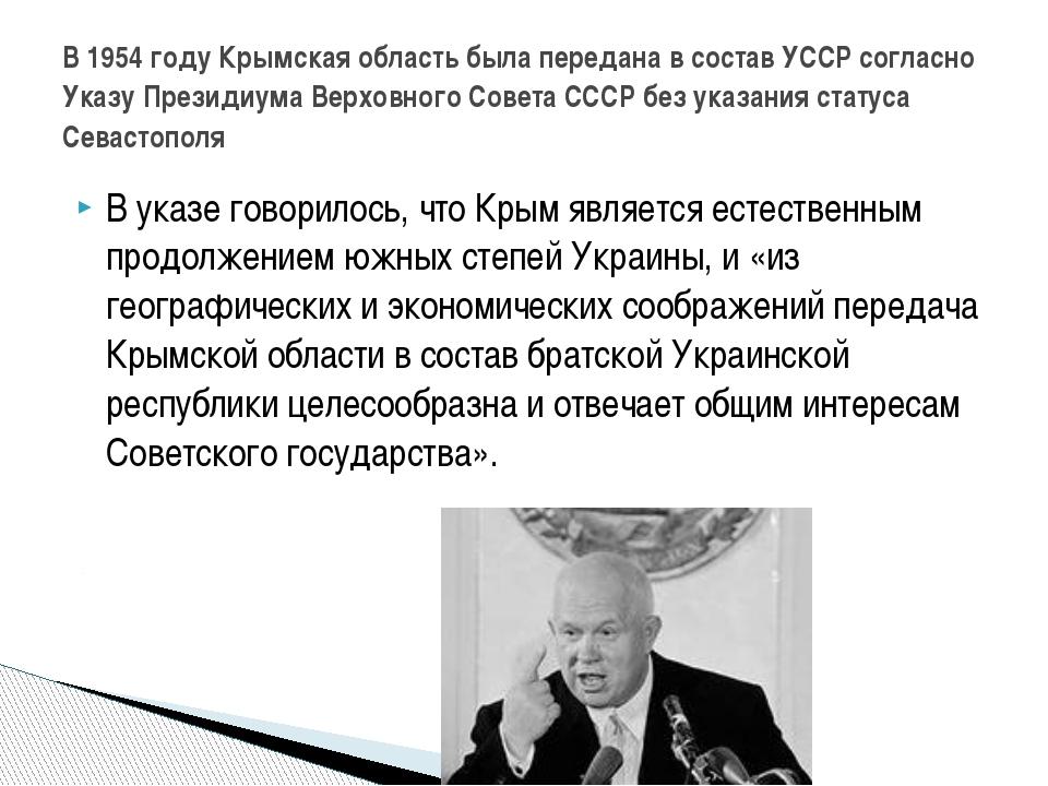 В указе говорилось, что Крым является естественным продолжением южных степей...