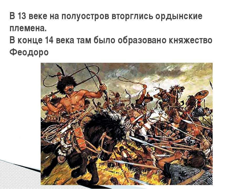В 13 веке на полуостров вторглись ордынские племена. В конце 14 века там был...