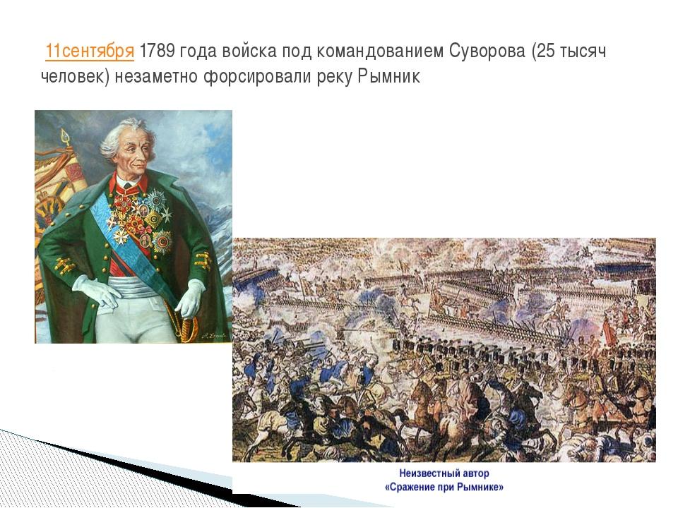 11сентября1789 года войска под командованием Суворова (25 тысяч человек) н...