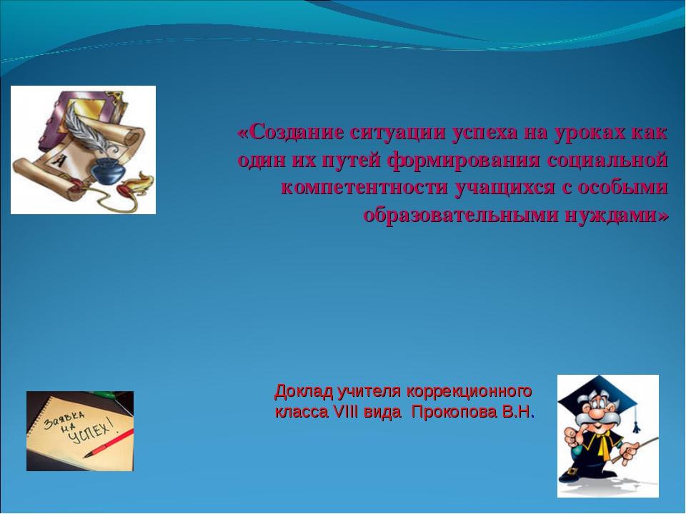 «Создание ситуации успеха на уроках как один их путей формирования социальной...