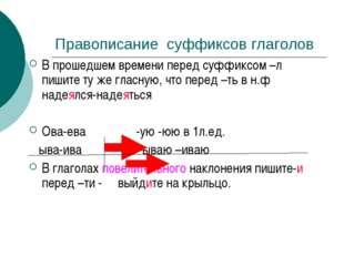 Правописание суффиксов глаголов В прошедшем времени перед суффиксом –л пишите
