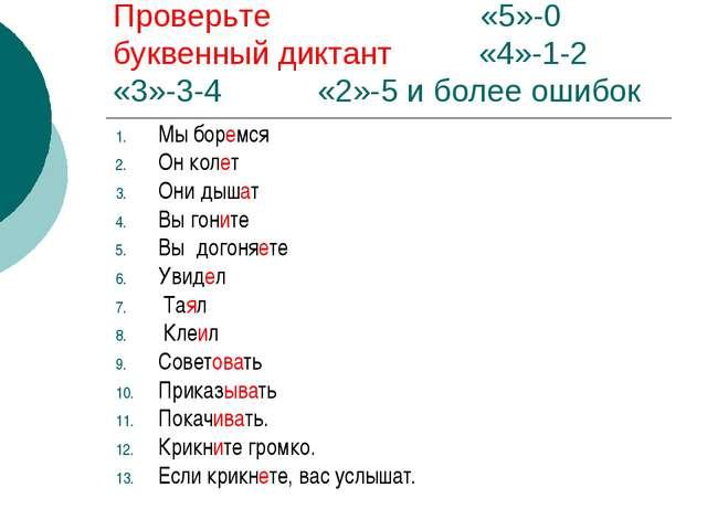Проверьте «5»-0 буквенный диктант «4»-1-2 «3»-3-4 «2»-5 и более ошибок Мы бор...