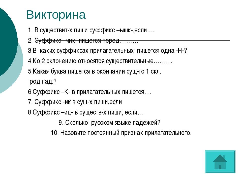 Викторина 1. В существит-х пиши суффикс –ышк-,если…. 2. Суффикс –чик- пишется...