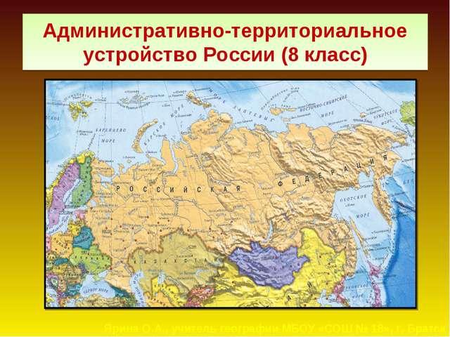 Административно-территориальное устройство России (8 класс) Ярина О.А., учите...
