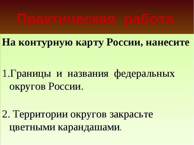 Практическая работа На контурную карту России, нанесите Границы и названия фе...