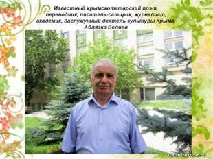 Известный крымскотатарский поэт, переводчик, писатель-сатирик, журналист, ака