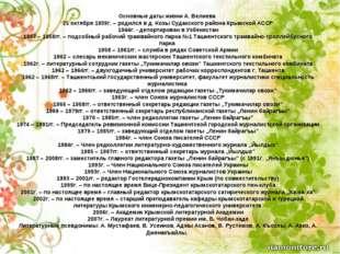 Основные даты жизни А. Велиева 25 октября 1939г. – родился в д. Козы Судакско