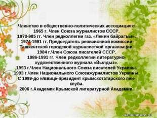 Членство в общественно-политических ассоциациях: 1965 г. Член Союза журналист