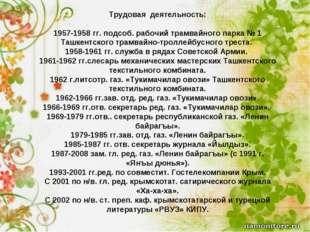 Трудовая деятельность: 1957-1958 гг. подсоб. рабочий трамвайного парка № 1 Та