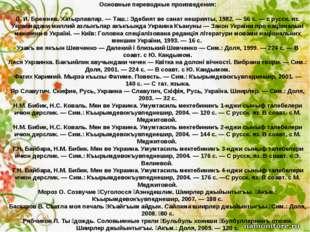 Основные переводные произведения: Л. И. Брежнев. Хатырлавлар. — Таш.: Эдебия
