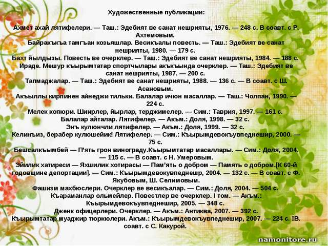 Художественные публикации: Ахмет ахай лятифелери. — Таш.: Эдебият ве санат н...