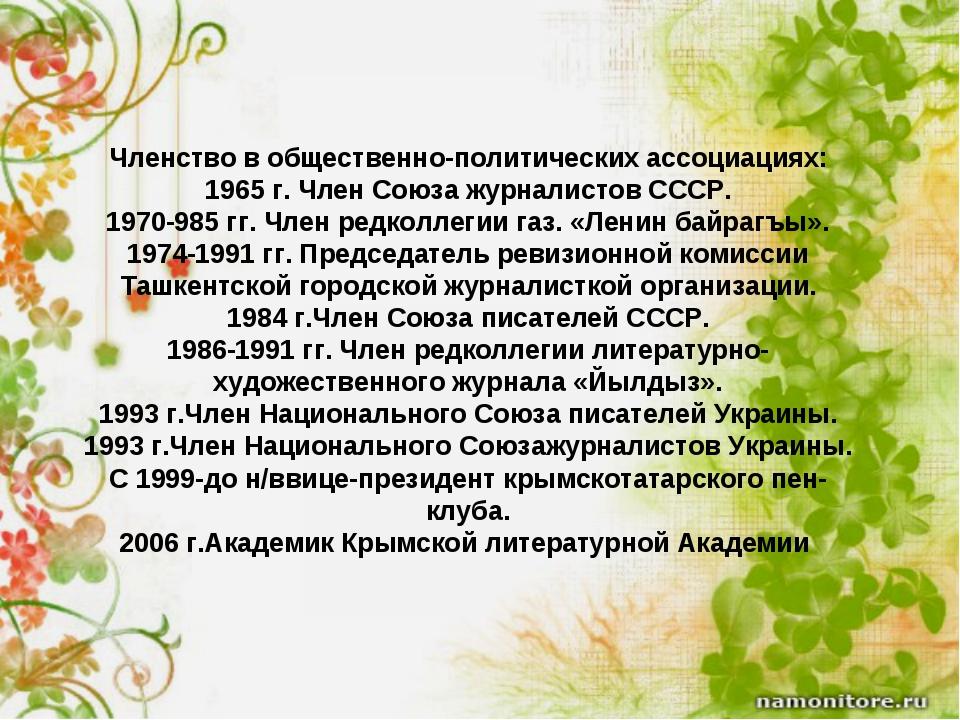Членство в общественно-политических ассоциациях: 1965 г. Член Союза журналист...