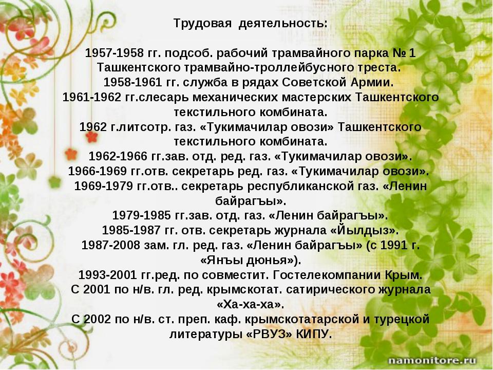 Трудовая деятельность: 1957-1958 гг. подсоб. рабочий трамвайного парка № 1 Та...