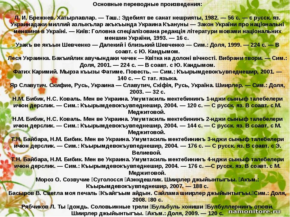 Основные переводные произведения: Л. И. Брежнев. Хатырлавлар. — Таш.: Эдебия...