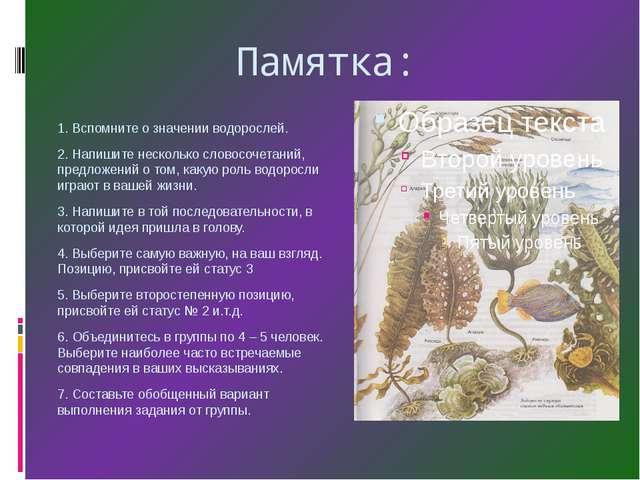 Памятка: 1. Вспомните о значении водорослей. 2. Напишите несколько словосоче...