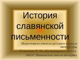 История славянской письменности Подготовила учитель русского языка и литерат