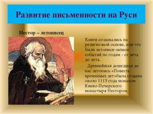Развитие письменности на Руси Нестор – летописец Книги создавались на религио