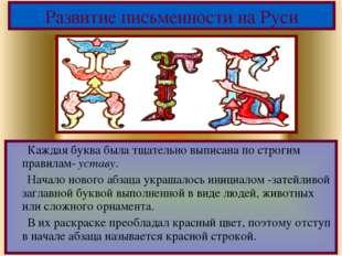 Развитие письменности на Руси Каждая буква была тщательно выписана по строгим