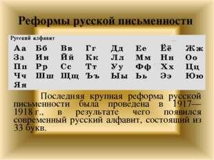 Реформы русской письменности Последняя крупная реформа русской письменности б