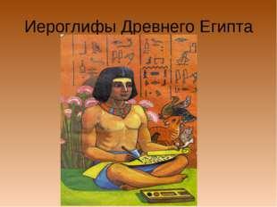 Иероглифы Древнего Египта