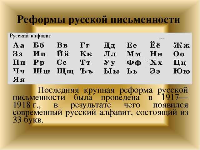 Реформы русской письменности Последняя крупная реформа русской письменности б...