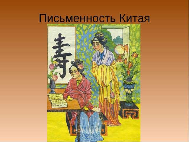 Письменность Китая