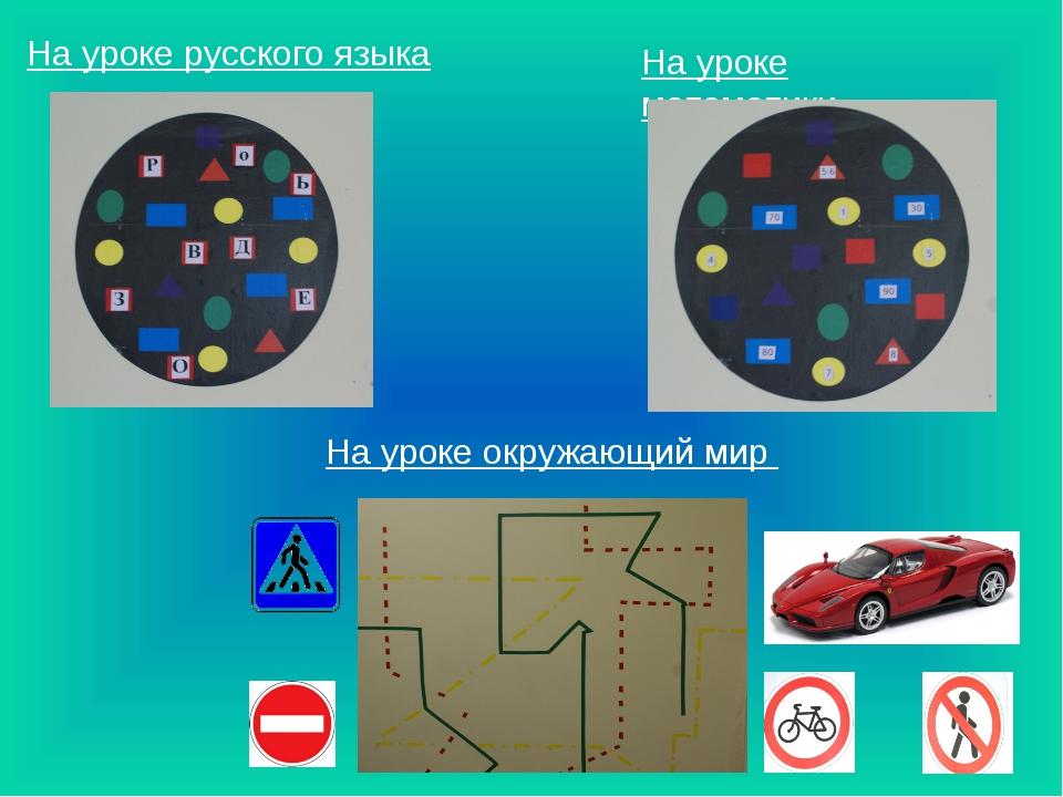 На уроке русского языка На уроке математики На уроке окружающий мир