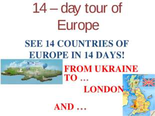 14 – day tour of Europe FROM UKRAINE TO … SEE 14 COUNTRIES OF EUROPE IN 14 DA