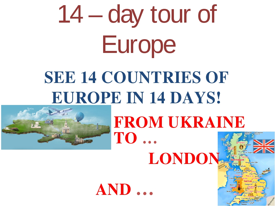 14 – day tour of Europe FROM UKRAINE TO … SEE 14 COUNTRIES OF EUROPE IN 14 DA...