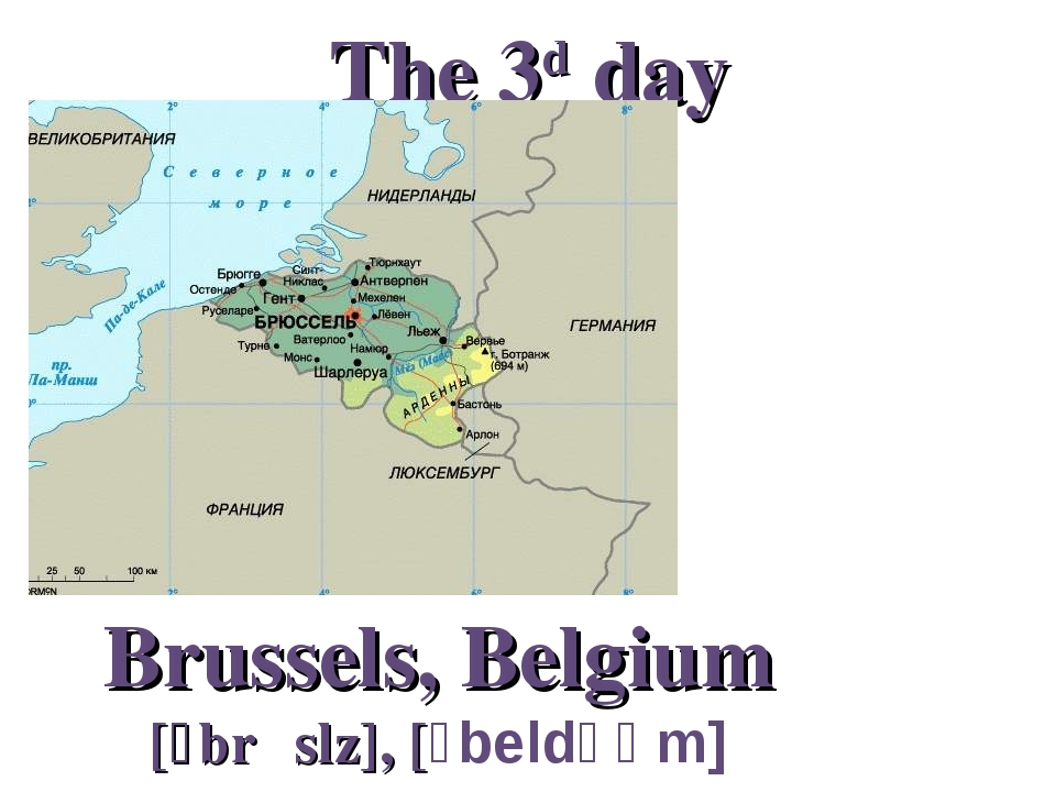 The 3d day Brussels, Belgium [´brʌslz], [´beldᴣәm]