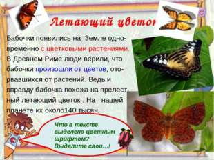 Летающий цветок Бабочки появились на Земле одно- временно с цветковыми растен