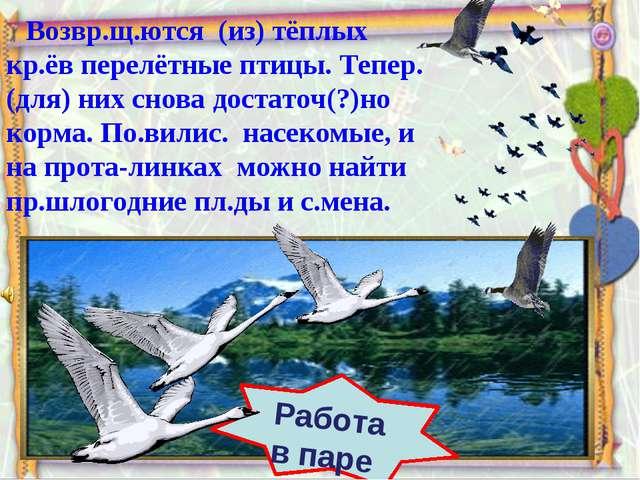 Возвр.щ.ются (из) тёплых кр.ёв перелётные птицы. Тепер. (для) них снова дост...