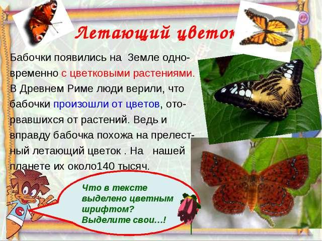 Летающий цветок Бабочки появились на Земле одно- временно с цветковыми растен...