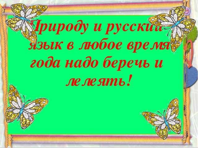 Природу и русский язык в любое время года надо беречь и лелеять!