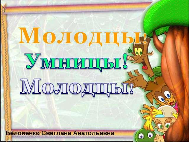 Белоненко Светлана Анатольевна