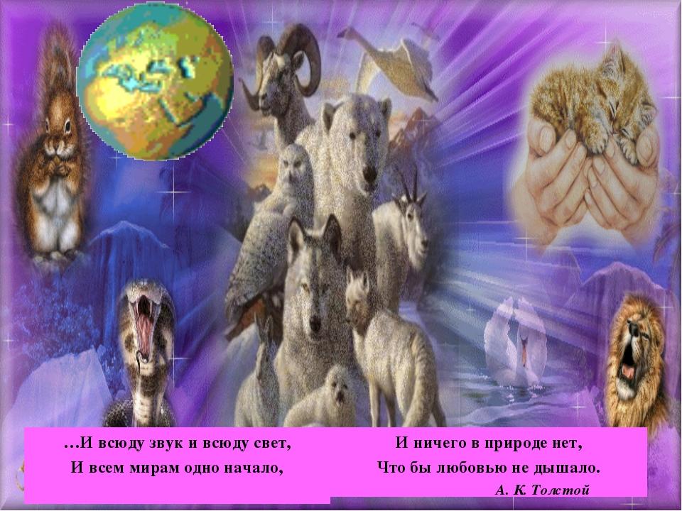 …И всюду звук и всюду свет, И всем мирам одно начало, И ничего в природе нет,...
